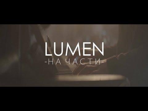 """LUMEN - """"На части"""" (официальное видео)"""