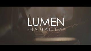 Смотреть клип Lumen - На Части
