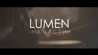 "Download LUMEN - ""На части"" (официальное видео) | eng sub Mp3 and Videos"