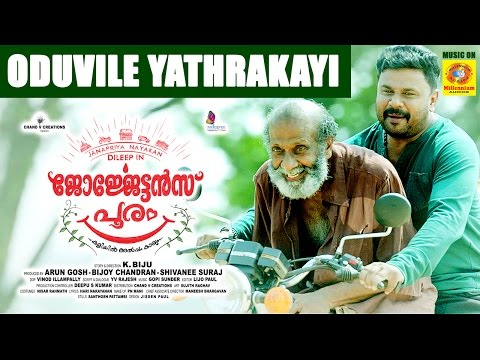 oduvile-yathrakayi-georgettans-pooram-official-video-song-dileep-rajisha-vijayan-k-biju