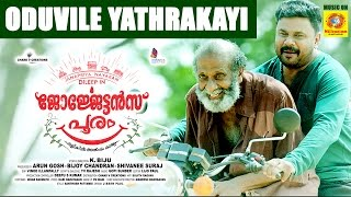 Oduvile Yathrakayi Georgettans Pooram Official Video Song Dileep Rajisha Vijayan K Biju