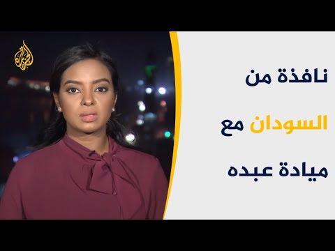 نافذة السودان-القوى المدنية تطالب المواطنين بالخروج في -مليونية السلطة-