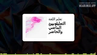- تعلم اللغة العربية -