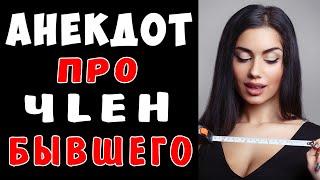 АНЕКДОТ про Бывшего Мужа и Три Сантиметра Самые смешные свежие анекдоты