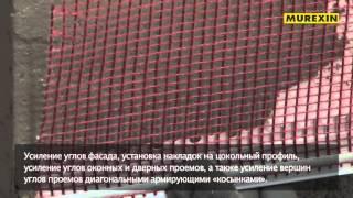 Монтаж мокрого фасада видеоурок от murfacad.ru