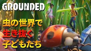 【GROUNDED】虫サイズになって冒険する男たち!