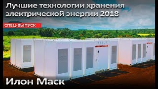 Илон Маск. Лучшие технологии хранения электрической энергии 2018!