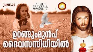ഉറങ്ങും മുൻപ് ദൈവ സന്നിധിയിൽ # Night Prayer and Worship # Rathri Japam 22nd of June 2021