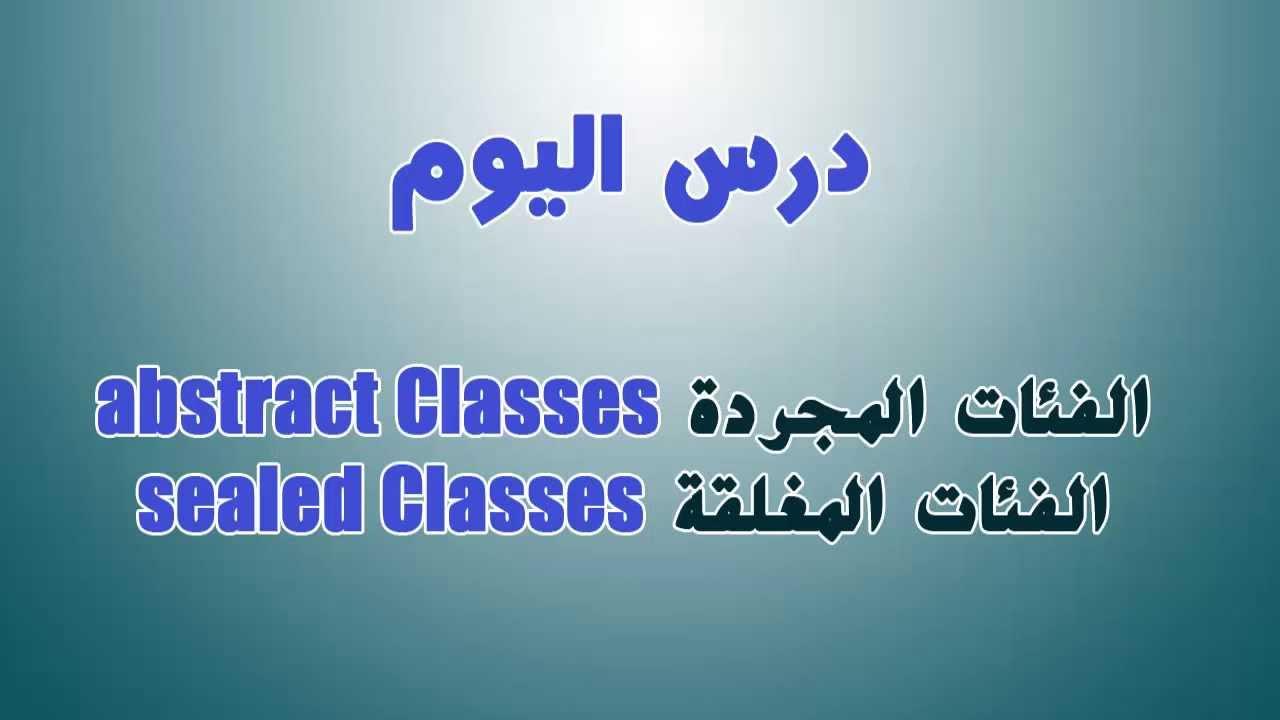 23. البرمجة الكائنية OOP - الفئات المجردة والفئات المغلقة Abstract Classes and Sealed Classes