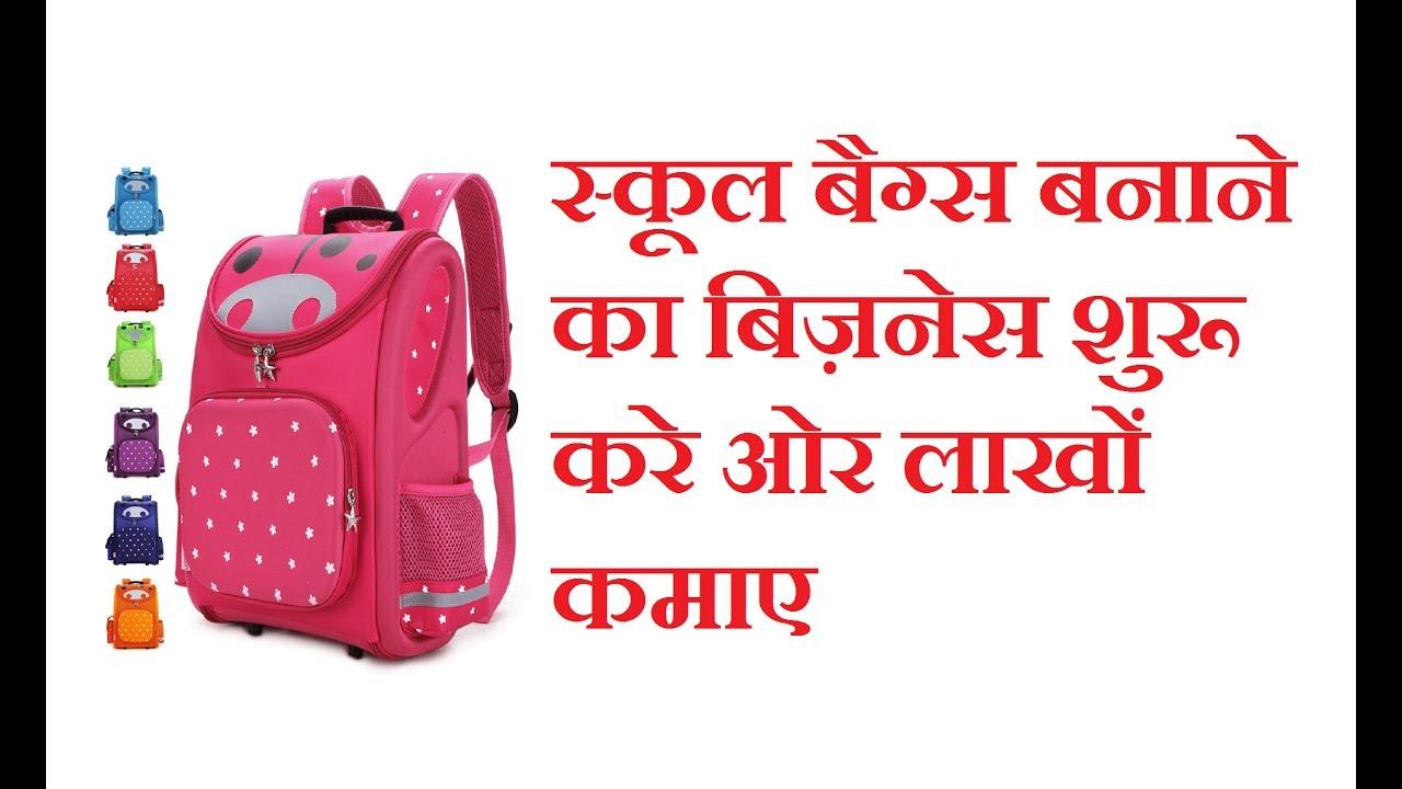 f8563d271d5a How to start school bag making business in hindi (स्कूल बैग्स बनाने का  बिज़नेस शुरू करे)