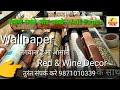 TEASER  Wallpaper  Red and Wine Decor delhi  (यहां मिलेंगे आपको सबसे सस्ते और अच्छे वालपेपर)