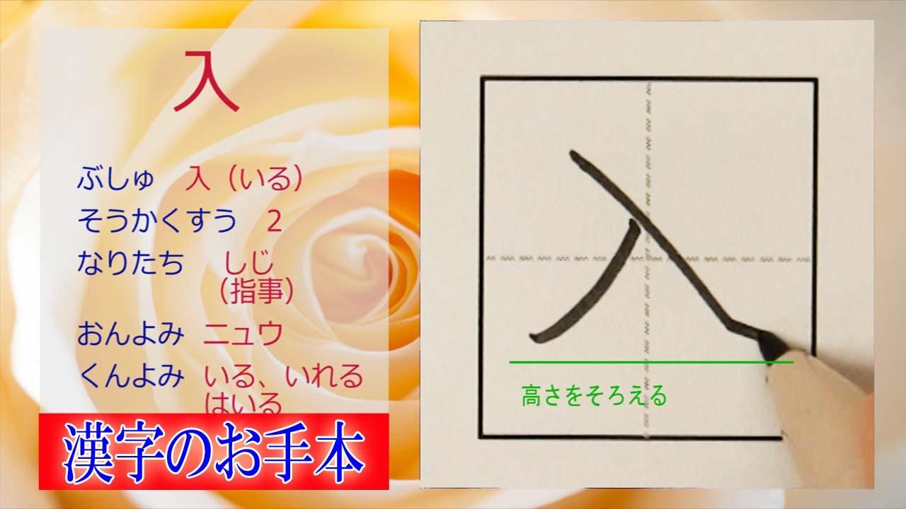 いれる 漢字