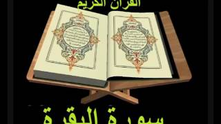 Video bacaan al quran yang sangat merdu sekali surat al baqarah full1 download MP3, 3GP, MP4, WEBM, AVI, FLV November 2018