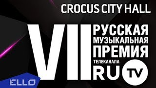 LIVE! VII Русская Музыкальная Премия Телеканала RU TV!