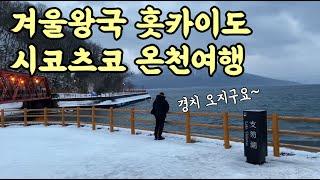 홋카이도 겨울여행 l 시코츠코 온천마을 즐기기♨️