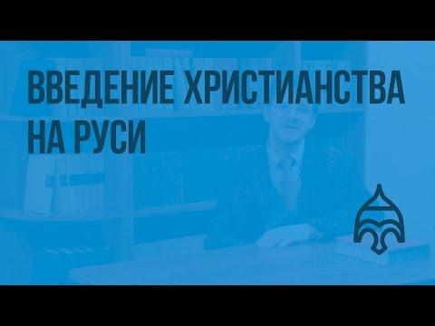 Видеоурок принятие христианства на руси