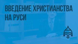 Введение христианства на Руси (Калинин А.В.). Видеоурок по истории России 6 класс