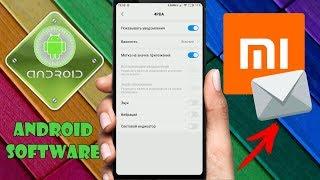 Як налаштувати повідомлення на Xiaomi  Немає звуку від повідомлень  Не працює світловий індикатор