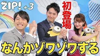 YouTube動画:「健二郎さん初登場!なんかゾワゾワする」山下健二郎、桝太一、後呂有紗