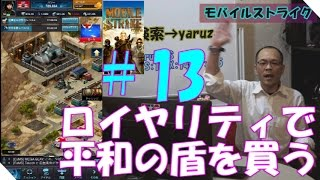 ¦Mobile Strike?#13??????????!!(????)