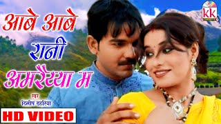 Dilip Dahariya   Sunita Dahariya   Cg Song   Aabe Aabe Rani Amraiya Ma   New Chhattisgarhi Geet