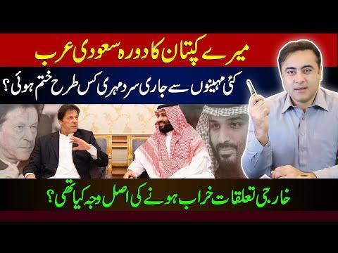 How Imran Khan's visit to Saudi Arabia was finalized | What were Saudi demands? | Mansoor Ali Khan