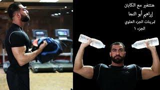 تمرينات لبناء الذراعين و الصدر  والأكتاف و البطن و الظهر بدون اوزان مع إبراهيم أبو النجا الجزء ١