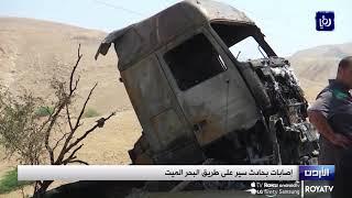 إصابات بحادث سير على طريق البحر الميت (9-7-2019)