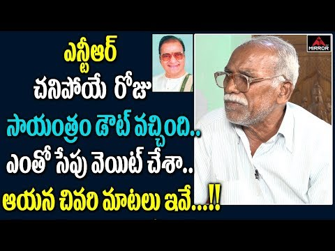 ఎన్టీఆర్ చివరి మాటలు | Senior NTR's Driver Lakshman Emotional About NTR Last Words | Mirror TV