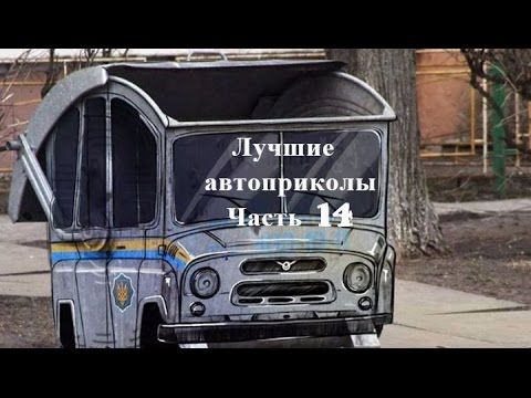 Ютуб видео - Авто