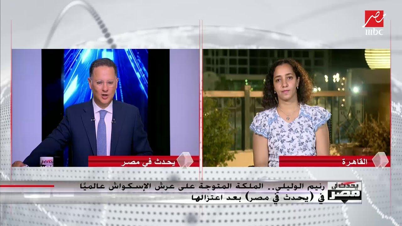 نور الشربيني: خبر اعتزال رنيم صدمني ولا أستطيع تخيل البطولات دونها ولكن سعيدة جدًا بمرحلتها الجديدة