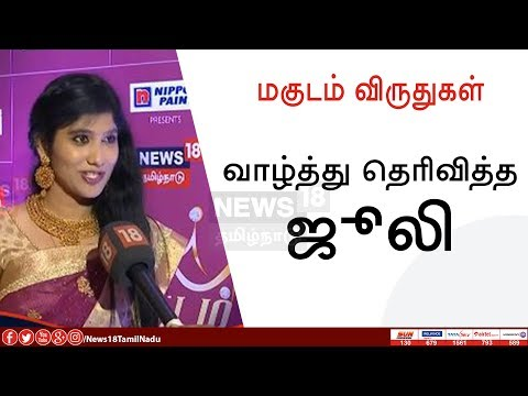 Juliana | Wishes | Magudam Awards | News18 Tamil Nadu