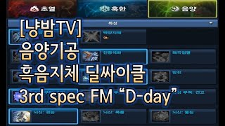 [냥밤TV] 음양 1차 가이드 | 3rd spec FM | 블레이드 앤 소울 | Blade & Soul |