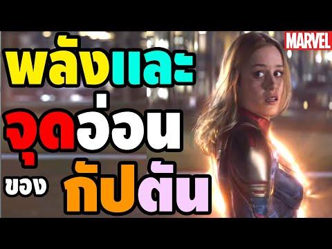 [Fact] พลังความโหดเเละจุดอ่อนของ Captain Marvel? ที่ควรรู้ก่อนไปดูหนัง!!!