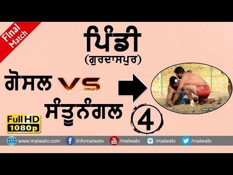 PINDI (Gurdaspur) ਪਿੰਡੀ ● KABADDI CUP - 2017 ● FINAL MATCH GOSAL vs SANTUNANGAL ● FULL HD ● Part 4th