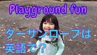 Maia loves playing in the park!! What's her favorite equipment? 公...