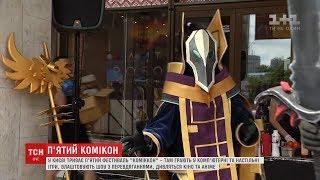 Свято гіків, косплеєрів та геймерів: стартував п'ятий Kyiv Comic Con