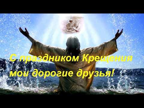 Поздравления с Крещением Христовым 2017