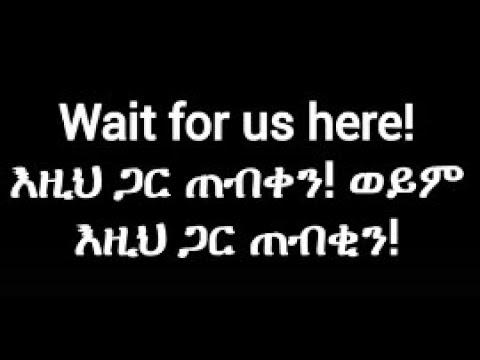 ቀላል እንግሊዝኛ በአማርኛ መማር (Learning  Easy English Through Amharic) thumbnail