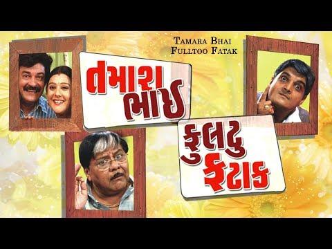 Tamara Bhai Fulltoo Fatak - Superhit Gujarati Comedy Natak Full - Dharmesh Vyas, Arvind Vekaria