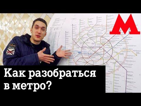 Как разобраться в Московском метро?