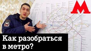 Как разобраться в Московском метро? screenshot 5