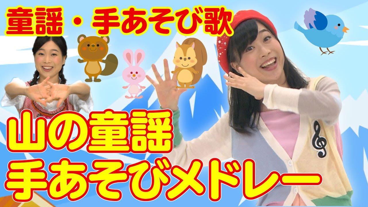 【手遊び】山の童謡・手遊びメドレー
