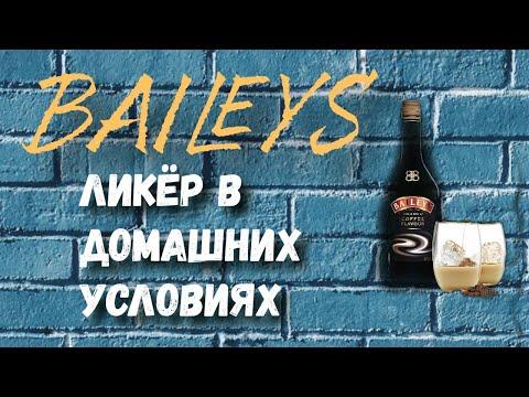 Ликер Бейлис за 5 минут/Bailey's Liqueur In 5 Minutes