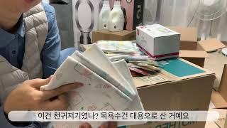 [내돈내산] 출산준비물 택배 언박싱로그/보르르분유포트/…