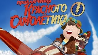Приключения красного самолетика (2016). Трейлер на русском.