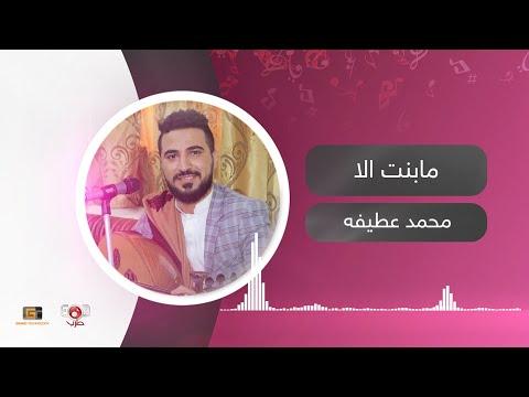 ما بنت الا - محمد عطيفة | اغاني من الجيل الصاعد