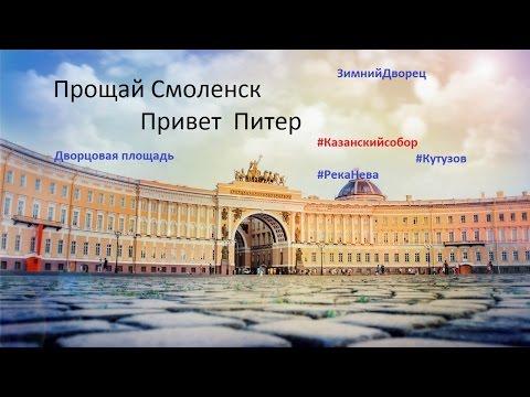 #Смоленск и Питер 7