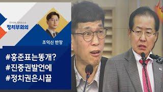 """'똥개' 홍준표?…""""개가 짖어도 기차는 간다"""" / JTBC 정치부회의"""