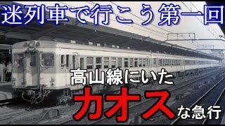 【迷列車で行こう】 国鉄黄金期の高山本線にいたカオスな急行